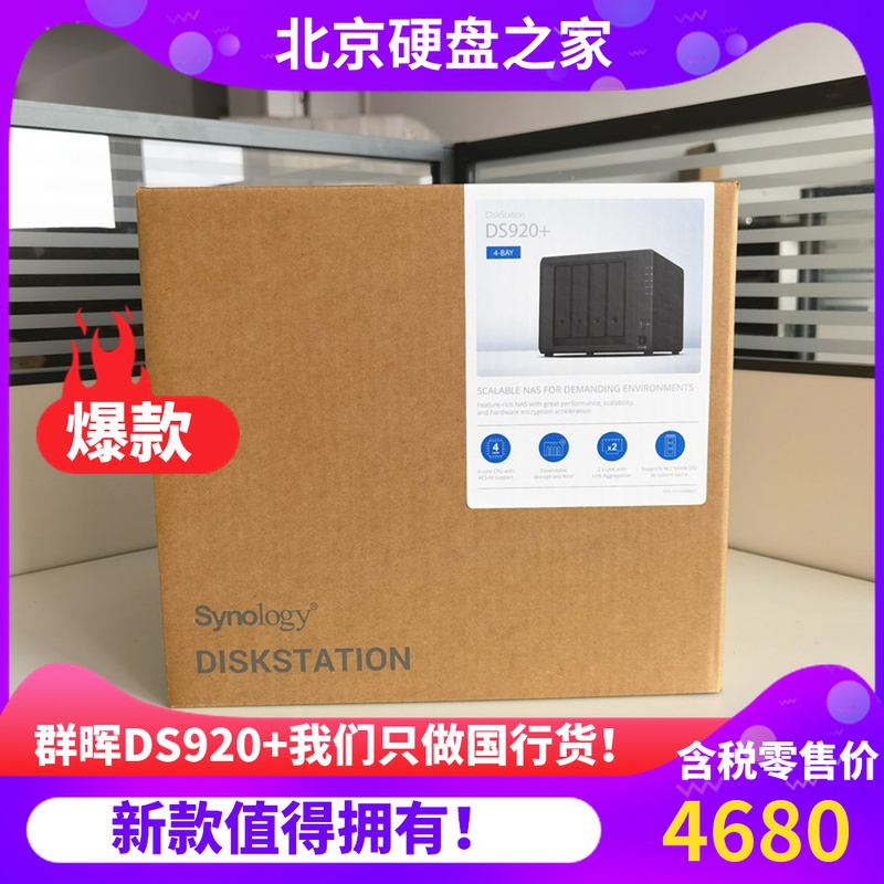 National Bank Synology DS918+ upgrade DS920+ private cloud nas network storage family enterprise with 4 bays