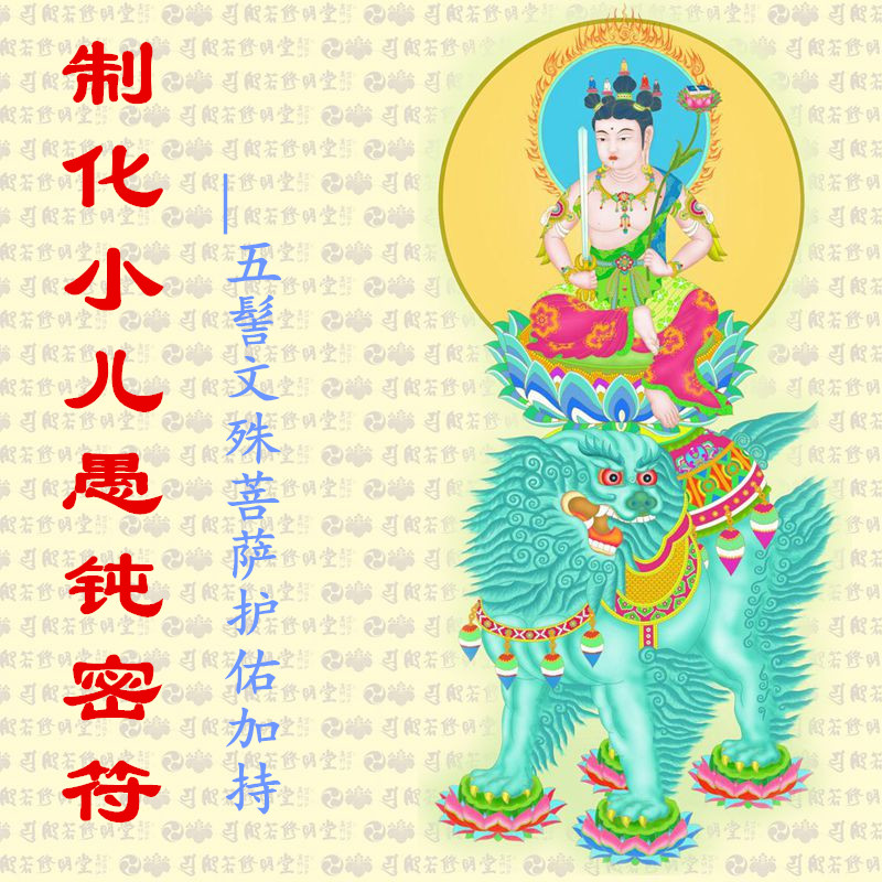 Xiumengtang Secret Sect Resolves Children's Stupid and Secret Charm, Increases Wisdom, Intelligence, Enlightenment, Living and Lightful Charm