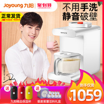 Joyoung wall disposable soybean milk machine home automatic new cooking multi-function reservation official flagship store K68