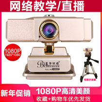 Network teaching blue diva 1080P HD beauty live camera desktop computer with a notebook anchor live Taobao Nail nail online learning with a microphone free drive 960P