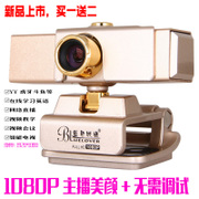 BLUELOVER 1080P HD camera with beauty anchor Jimmy USB computer desktop YY live video 720P