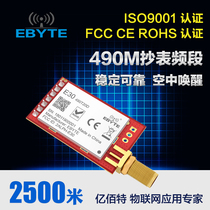490M Wireless Data Transmission Module | SI4463 | SI4438 Single Chip Microcomputer Serial Port Transmission | 470MHz Wireless Meter Reading