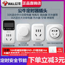 Bull timer switch socket small electric car charging protector mobile phone power automatic power off Countdown off