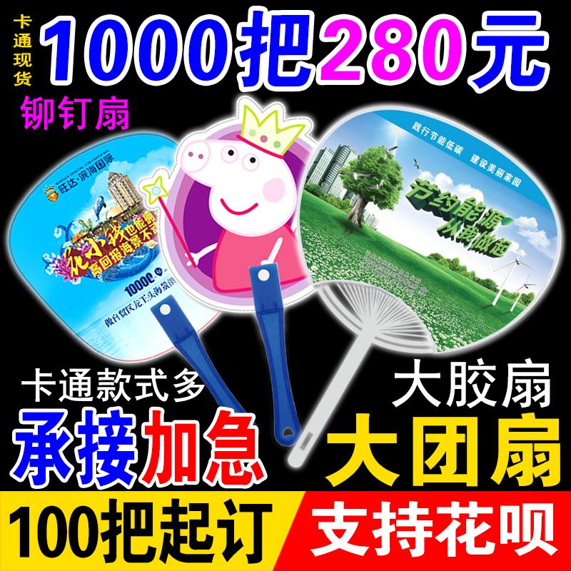 Ventilateur publicitaire sur mesure PP dessin animé en plastique petit ventilateur sur mesure fan de production sur mesure 1000 fabricants ensemble publicité