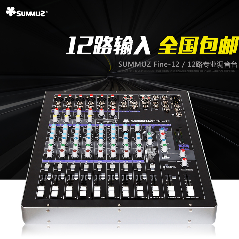 Morima FIne-12 professional 12 channel audio mixer 24 Bit stage performance wedding home DSP band effect