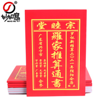 Wonderfully happy to live in the harmony of the small book 2021 cow year Luo family calculated that the book LuoHuai new and old emperors choose Jiji Tongsheng