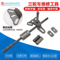 Multi-function lamar electric tricycle brake drum half shaft disassembly tool Rear axle half shaft disassembly brake pot pull code