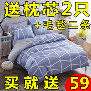 Simple set of four pieces of bedding cotton quilt cotton 1.8/2.0m 1.5 meters double bed single three sets of 4