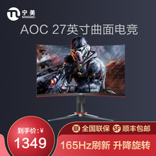 AOC c27g2 27 inch video game display 165hz lifting 1ms game desktop display screen