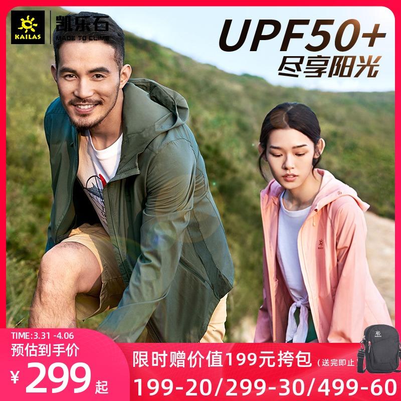 Keller Stone Fairy Sunscreen Male UPF50 plus UV-resistant skin-resistant breathable skin coat womens outdoor sports windshield