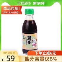 Mitsui Baby Japan imported baby food salt reduction Kombu childrens soy sauce No added condiment 200ml