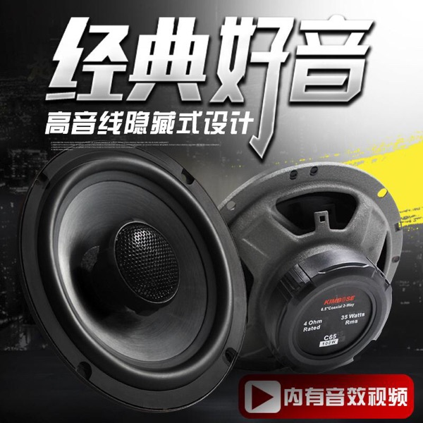 Card fighter KIMBOSE car audio speaker 6.5 inch v65 car speaker bass bass tweeter