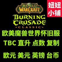 Burning expedition US service character helicopter copy knife points World of Warcraft collection pack Nostalgic service European TBC