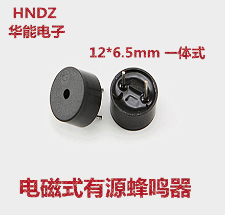 One-piece thin buzzer Electromagnetic active buzzer HMB1206-12 Continuous sound 3v Small current