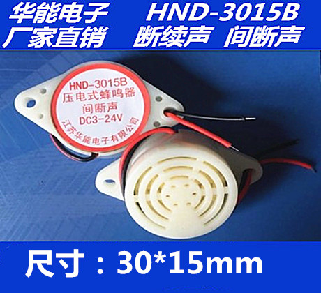 Supply HND-3015B discontinuous piezoelectric active buzzer voltage 12V. 3-24V 30*15MM