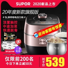 Supor SY-50FC8031Q fresh breathing electric pressure cooker high pressure rice cooker 5L double gallbladder home 6 smart 3-6 people