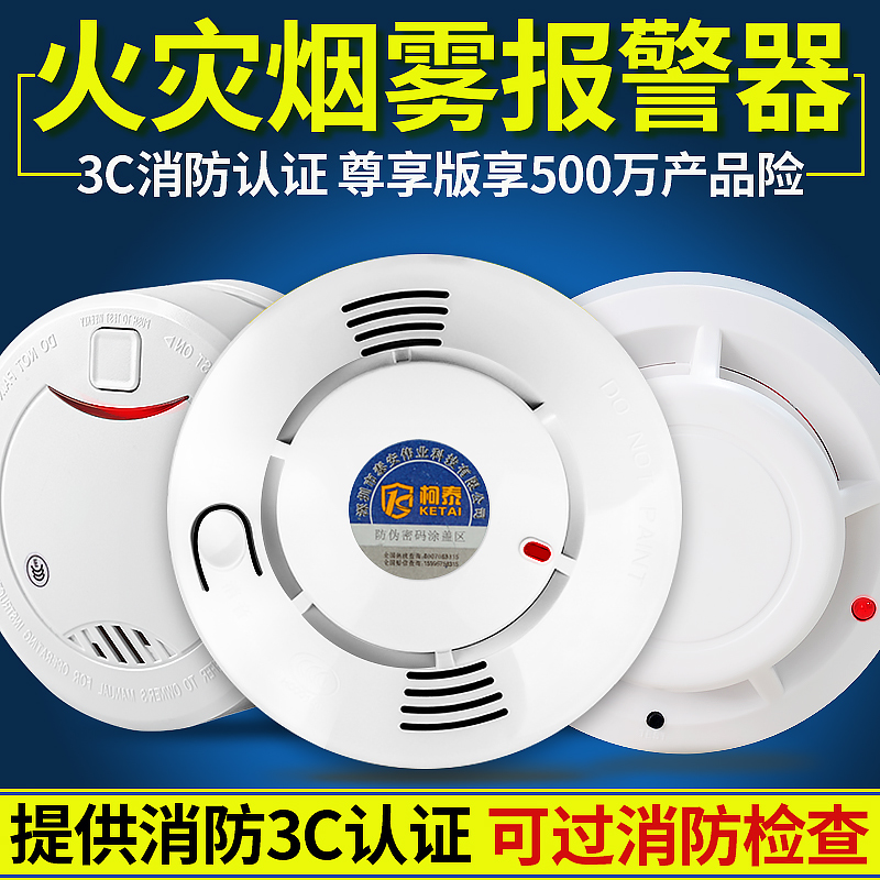 KETAI smoke alarm fire home wireless wired fire smoke detector independent smoke alarm