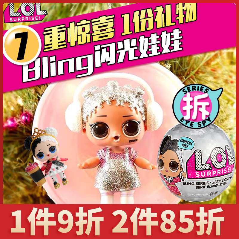 Lol surprise doll genuine Bling flashing doll funny eggs extraordinary eggs tear apart ball girl toys