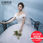 All 2017 new white wedding dress Princess Bride Korean word shoulder tail thin Winter Wedding