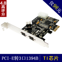 PCIE 3-port 1394B card pcie1394B card fire line 1394 acquisition card TI Texas chip