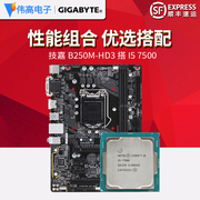 Gigabyte B250M-HD3 motherboard I5 7500 quad core pieces collocation motherboard CPU set