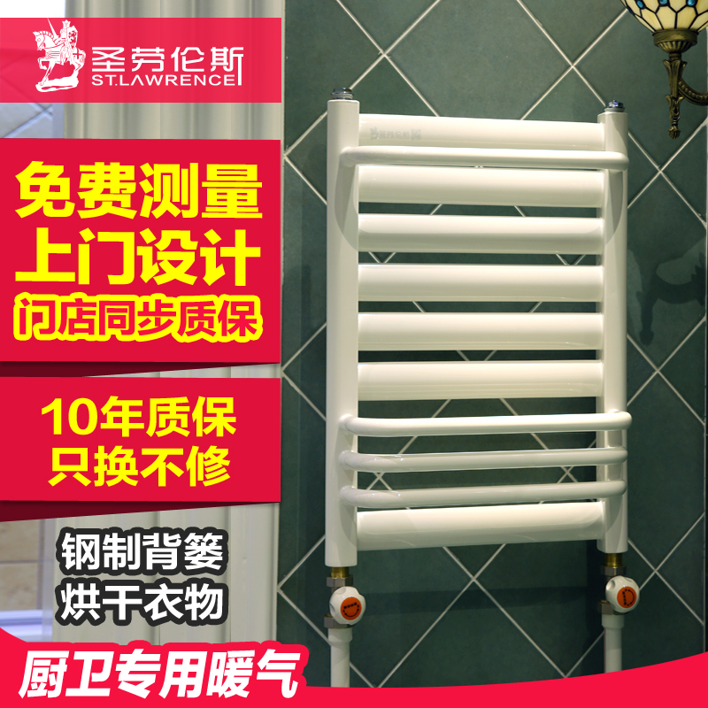 St. Lawrence steel small back water radiator home wall-mounted custom heating bathroom drying rack change