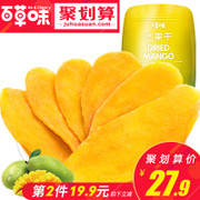 Poly becheery - dried mango 120gx3 bag leisure snacks mango candied fruit, dried fruit products
