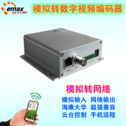 Analog to digital conversion ONVIF remote monitoring server Haikang 1 single channel high-definition video encoder