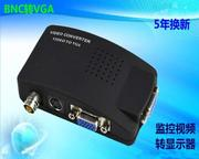 QS BNC turn VGA closed-circuit monitoring S terminal VGA camera signal conversion computer monitor