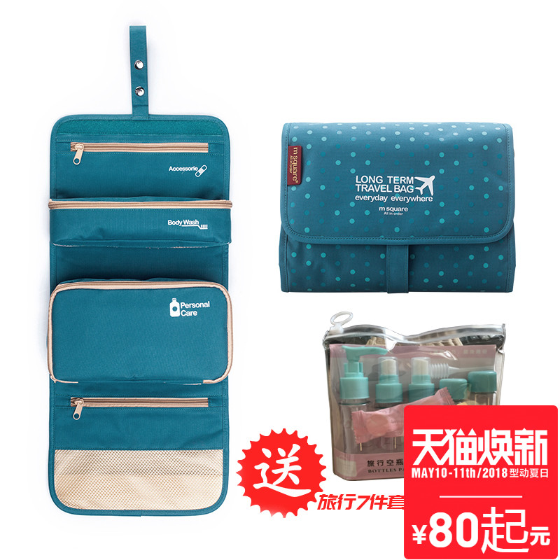 M Square travel wash bag travel combination cosmetic bag waterproof portable travel supplies storage bag large