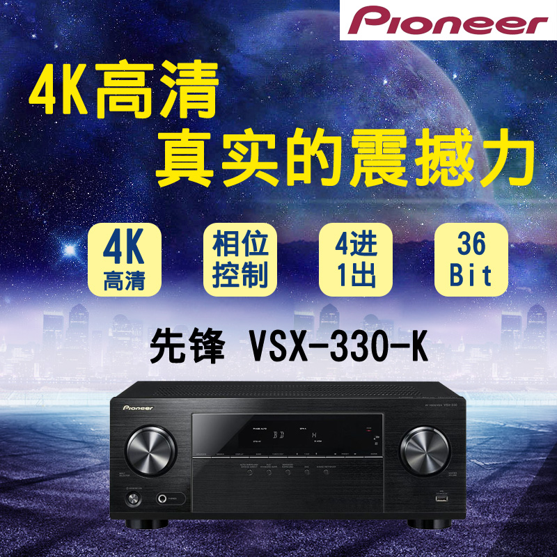 Pioneer/Pioneer VSX-330-K Digital Cinema AV Amplifier 5.1 Home High Power Next Generation