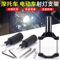 Motorcycle spot light extension tube clip bracket Bumper front bar Scooter shock absorption modification multi-function fixed accessories