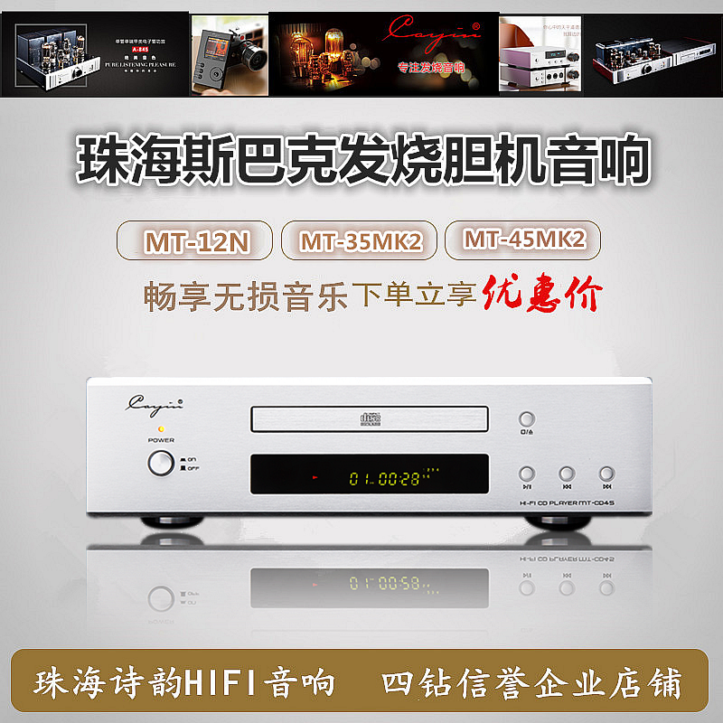 ◆Shi Yun direct sales ◆Sparks amplifier MT-CD45 player MT-45MK2 amplifiers amplifiers