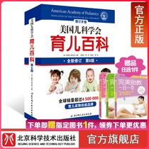 American Academy of Pediatrics Parenting Encyclopedia 6th edition of the new parent guide Zhang Silai Dad recommended Beijing Science and Technology Press