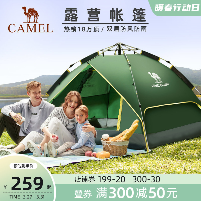 Camel hydraulic tent outdoor portable camping thickened fully automatic bounce open the field full set of rain-proof camping equipment