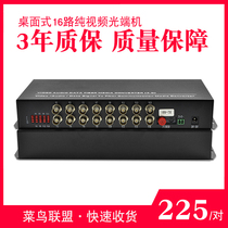 Haohanxin desktop 16-way pure video optical fiber single-mode single-fiber 16-way optical fiber FC port 1 pair