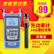 HHX light red pen 10 km optical power meter red machine optical power meter tester red light