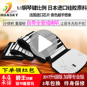 Hua Kang core piano house 88 key professional folding portable electronic thick soft piano keyboard charging