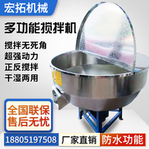 Thickened feed mixer mixing machine Farm equipment 50-500 kg small household plastic pellet machine