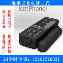 Maritime satellite telephone second generation maritime telephone second generation IsatPhone2 marine 2 generation Chinese Simplified