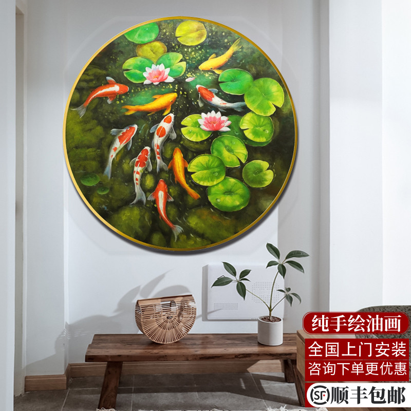 New Chinese style living room porch decoration painting circular nine fish lotus picture pure hand-painted oil restaurant hanging painting geomantic omen to attract money