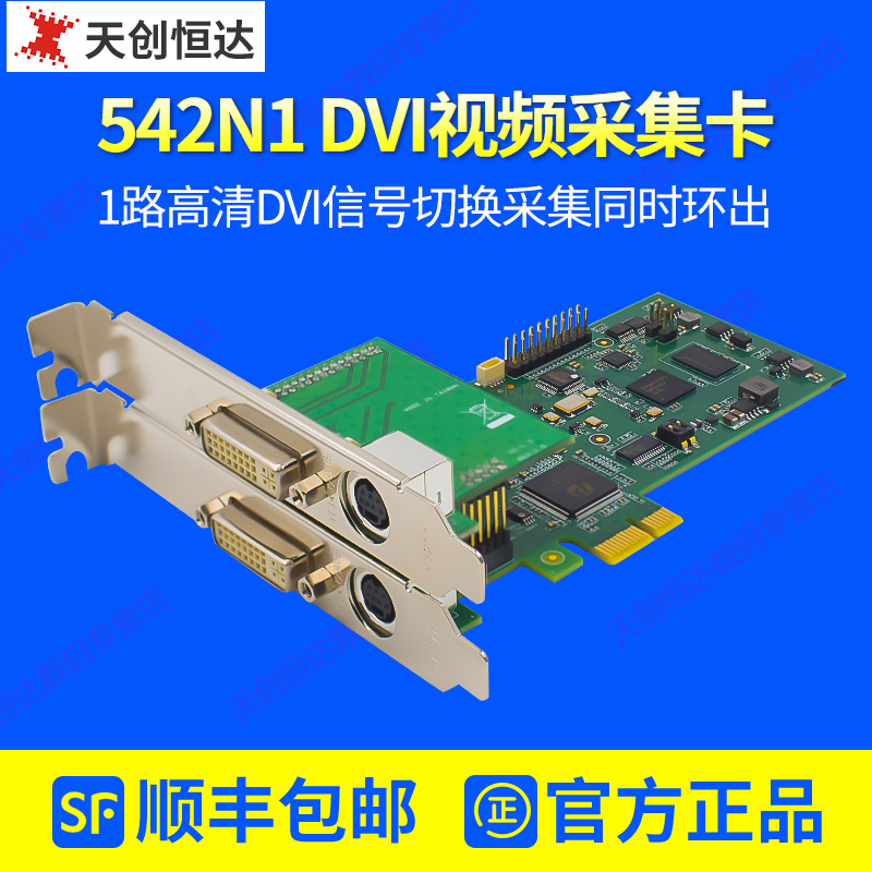 Tianchuanghengda TC 542N1-L High Definition Acquisition Card Video pci-e/vga/dvi/Endoscopic CT Medical Surgery Live Broadcasting Component HDMI Live Broadcasting