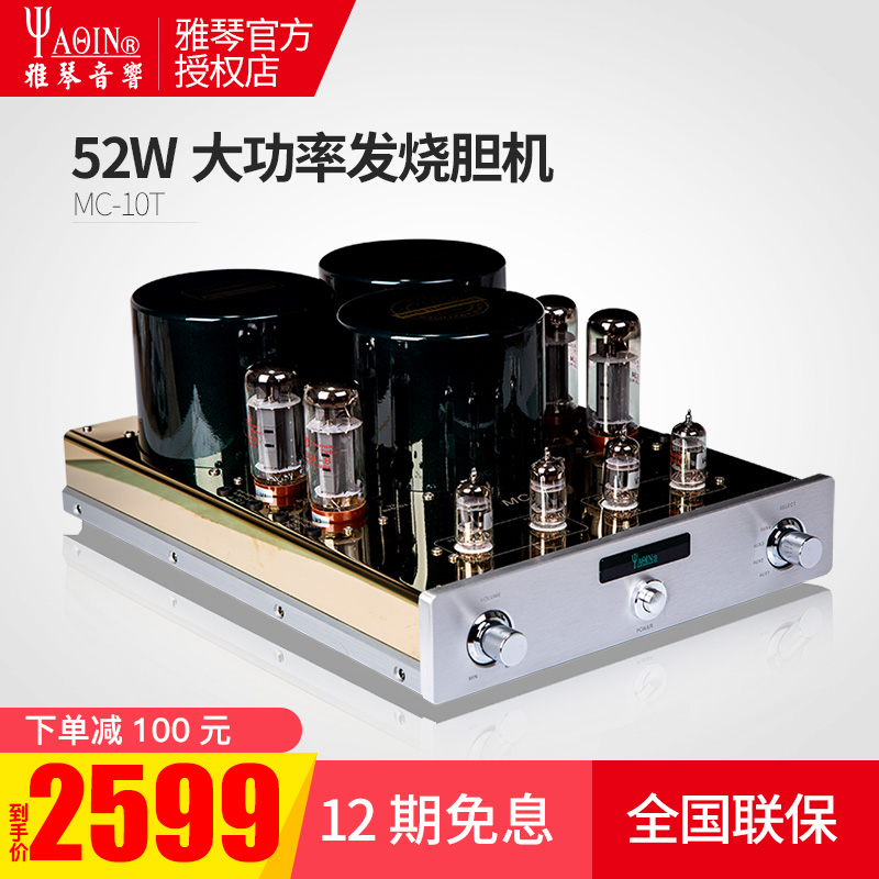 Yaqin MC-10T Fever HIFI Combined Gallbladder Electronic Tube Power Amplifier Fever-grade Pure Gallbladder Machine High Power