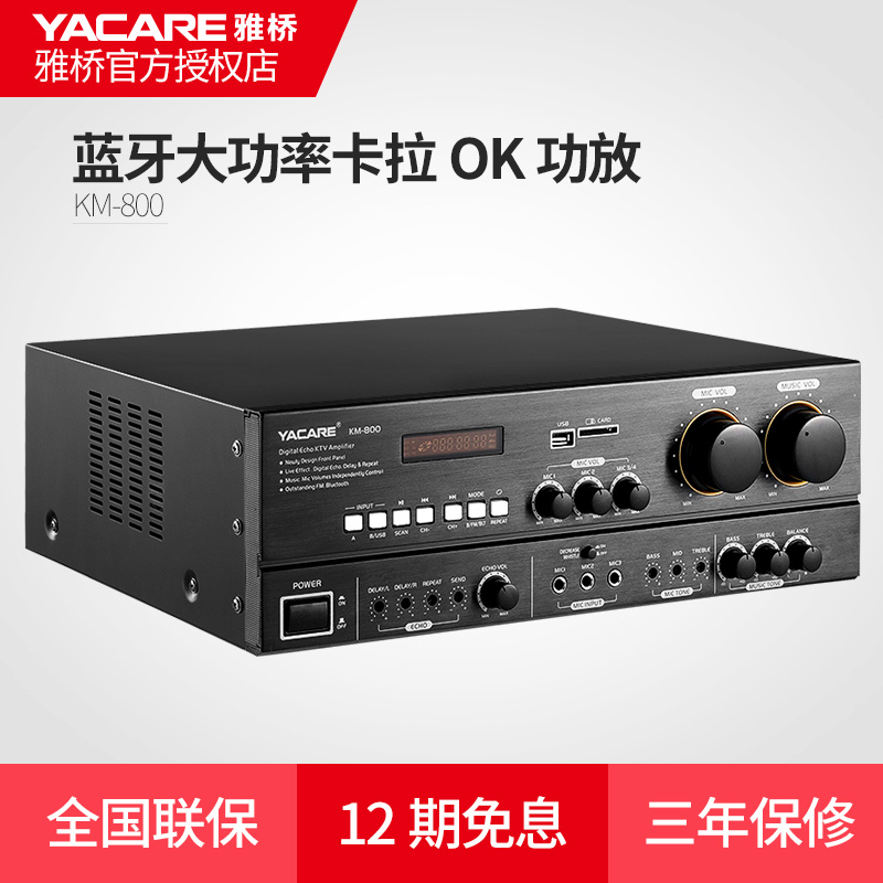 Yacare/Yaqiao KM-800 Home KTV High Power Amplifier Home Audio Bluetooth Karaoke Machine