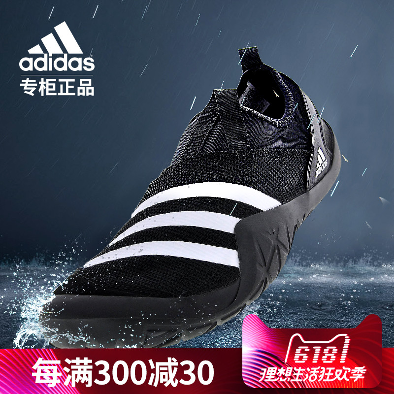 Adidas Wading Shoes M29553