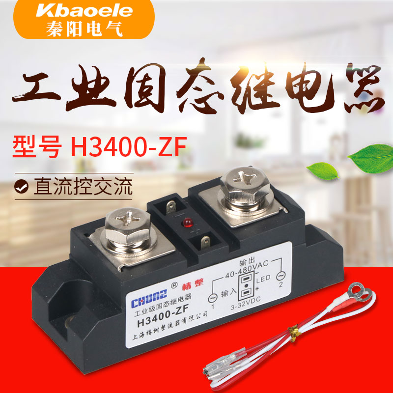 Industrial Grade Solid State Relay 400A H3400ZF DC Controlled AC Module 4~32VDC 40~480VAC