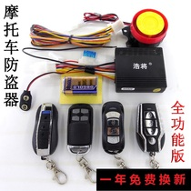 Motorcycle anti-theft alarm Remote control start anti-shear mute automatic lock pedal Motorcycle tricycle applicable
