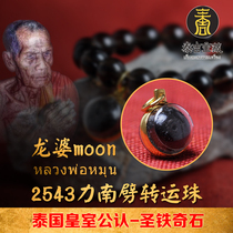 Thai Buddha Brand Genuine Recruitment Chengdu Long Po moon 2543 Li Nancho transports precious pearl relics to ward off evil and prevent disaster