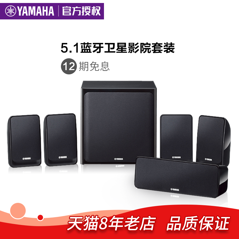 Yamaha/Yamaha NS-P20 Satellite 5.1 Mini Home Theater Set 5.1 Speaker Audio Home