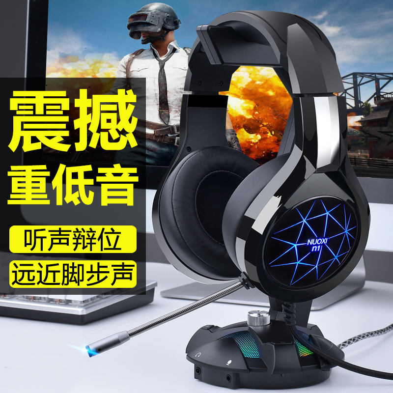 Noci N1 Computer Headset Headset Desktop PC Metal Games E-sport Internet Bar with Microphone Microphone